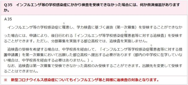 教育 東京 委員 会 都