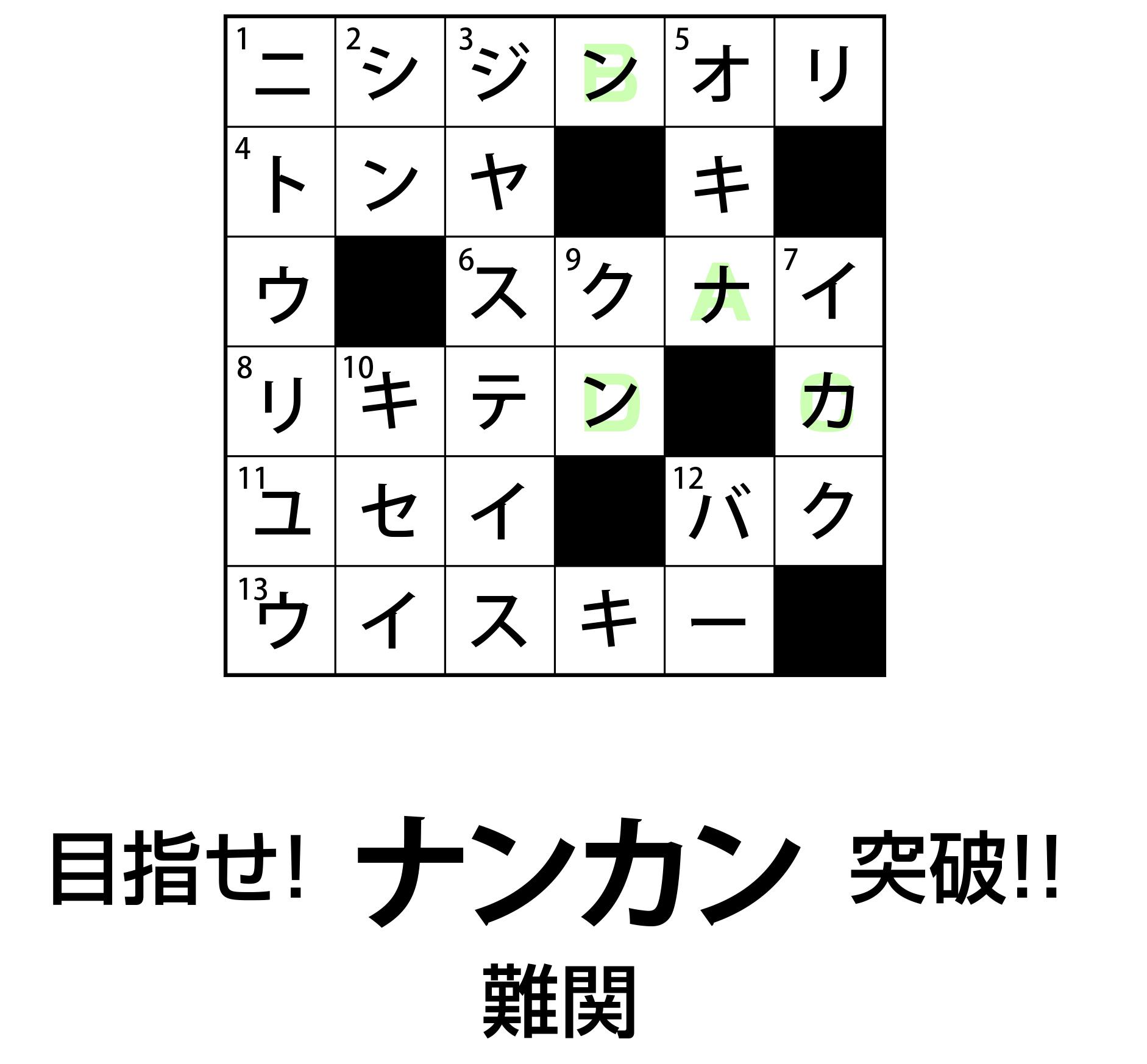 クロスワードの答え